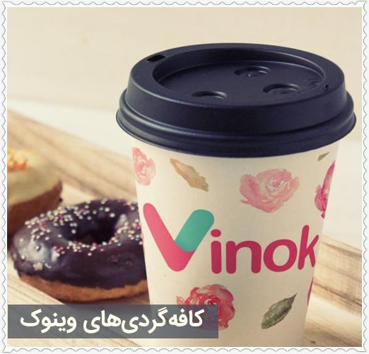 کافه گردی های وینوک | مجله سرگرمی وینوک
