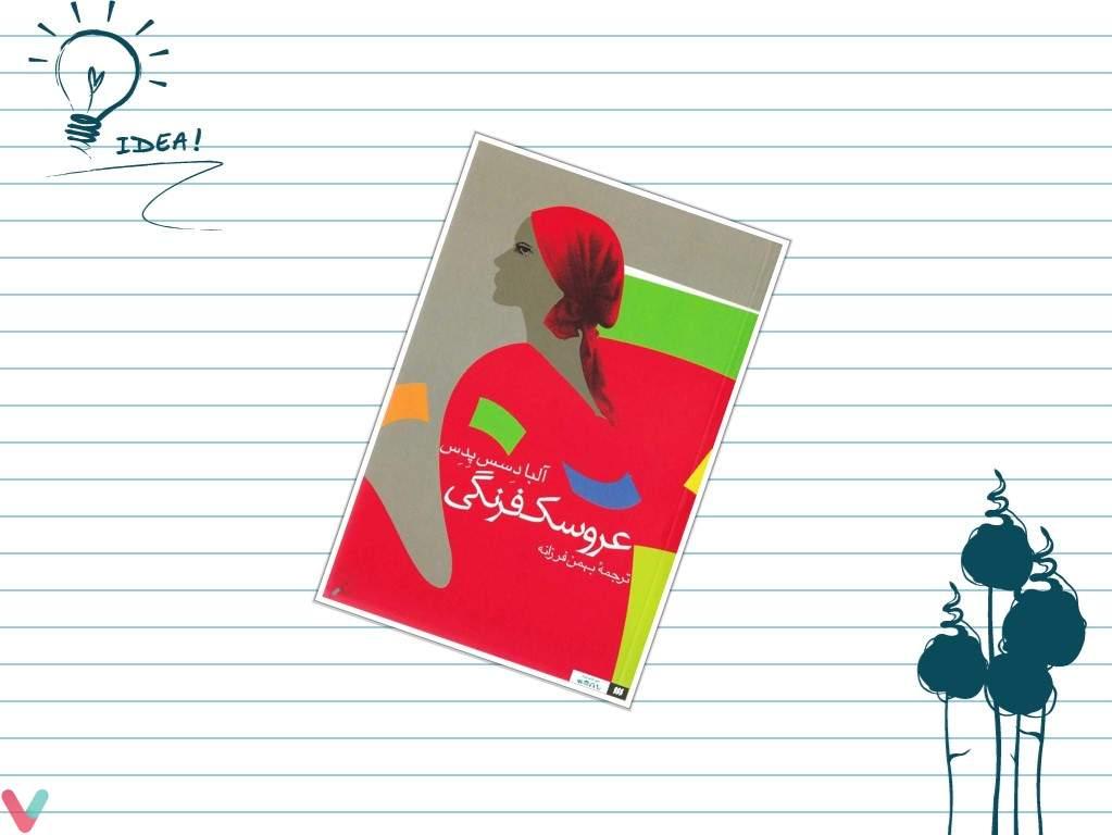 کتاب عروسک فرنگی اثر آلبا دِسس پدس